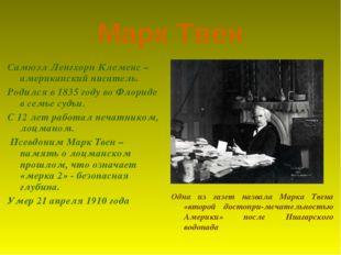 Марк Твен Самюэл Ленгхорн Клеменс – американский писатель. Родился в 1835 год