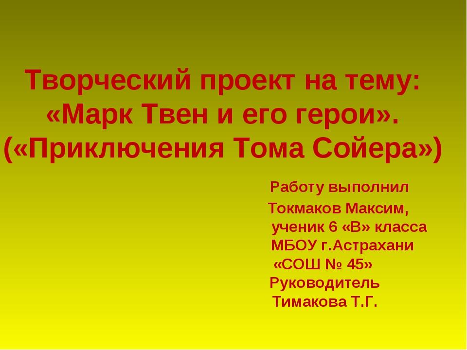 Творческий проект на тему: «Марк Твен и его герои». («Приключения Тома Сойера...