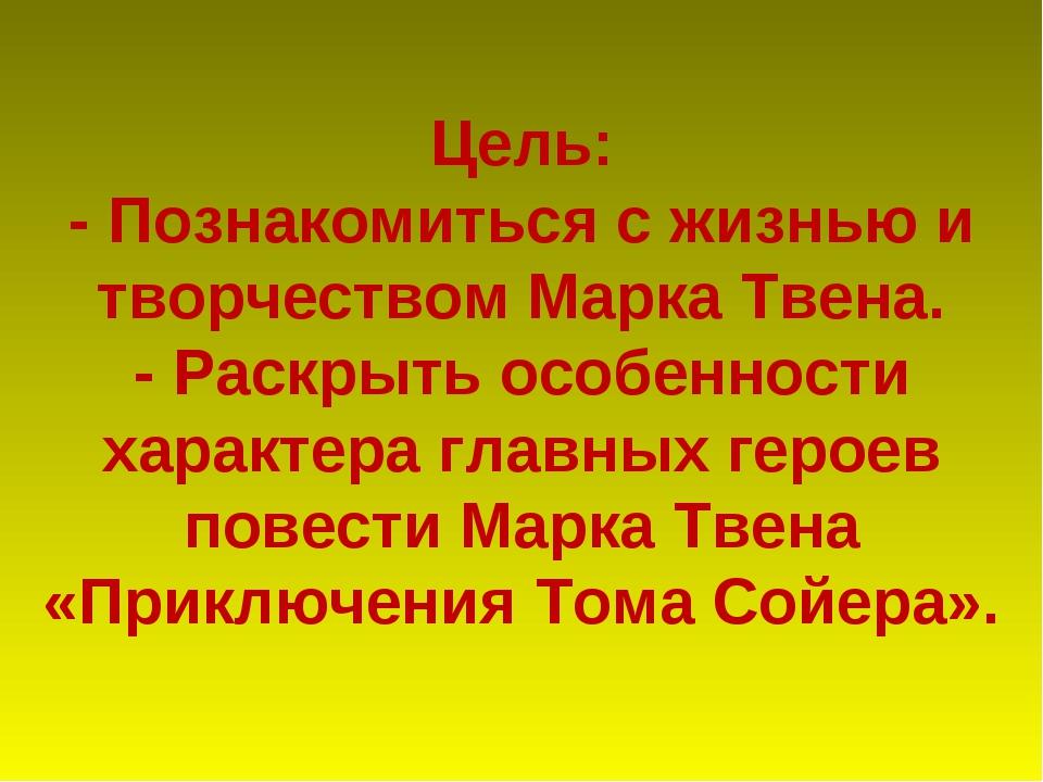 Цель: - Познакомиться с жизнью и творчеством Марка Твена. - Раскрыть особенно...