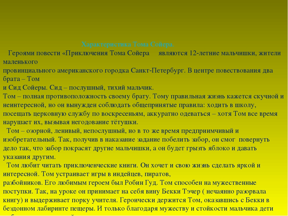 Характеристика Тома Сойера. Героями повести «Приключения Тома Сойера являютс...