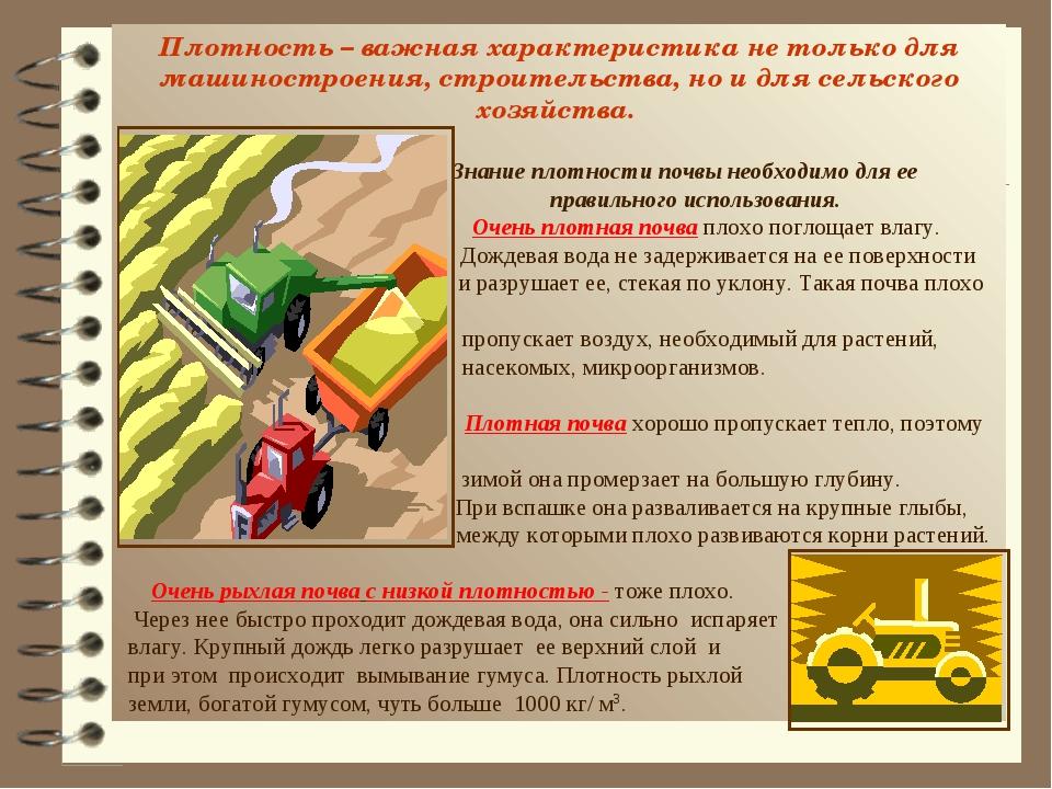 Плотность – важная характеристика не только для машиностроения, строительства...