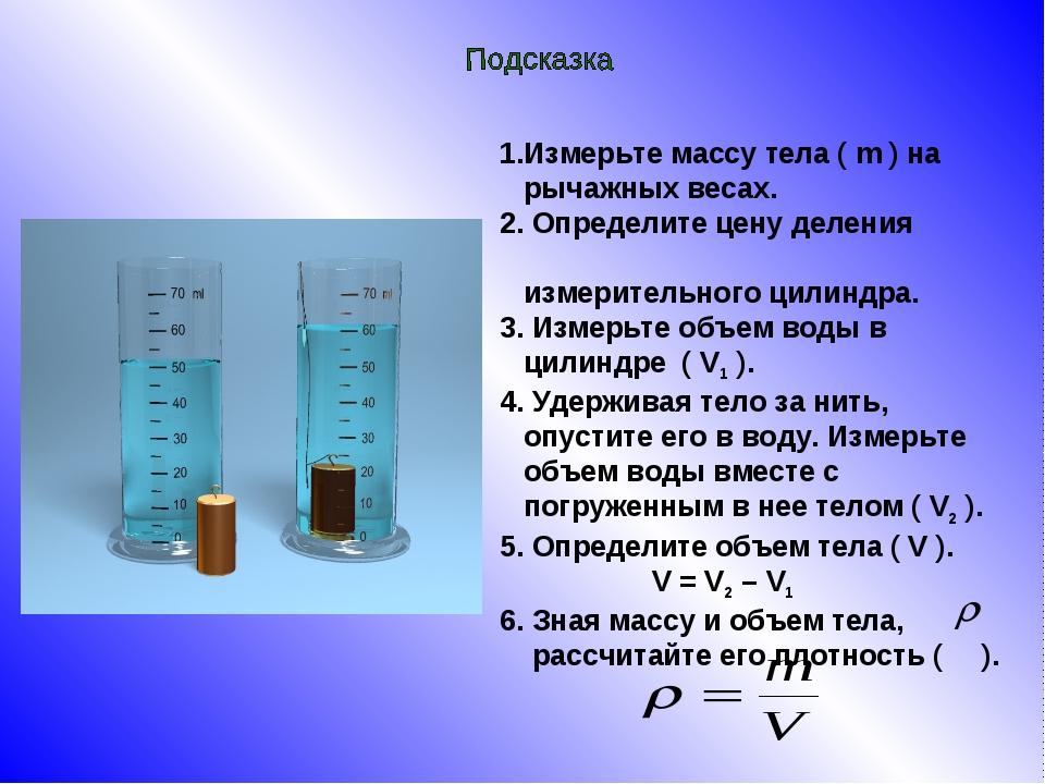 1.Измерьте массу тела ( m ) на рычажных весах. 2. Определите цену деления изм...