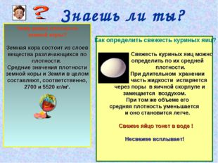 Знаешь ли ты? Чему равна плотность земной коры? Земная кора состоит из слоев