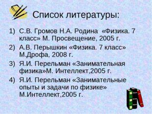 Список литературы: С.В. Громов Н.А. Родина «Физика. 7 класс» М. Просвещение,
