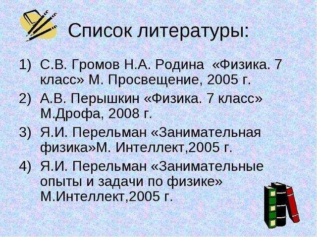 Список литературы: С.В. Громов Н.А. Родина «Физика. 7 класс» М. Просвещение,...