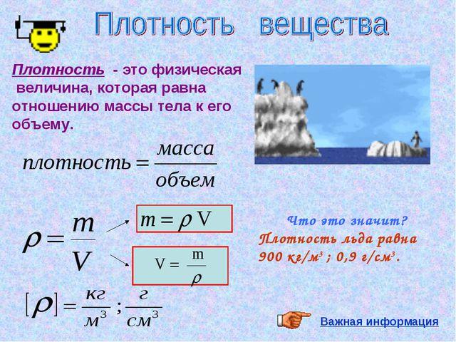 Что это значит? Плотность льда равна 900 кг/м3 ; 0,9 г/см3. Важная информаци...