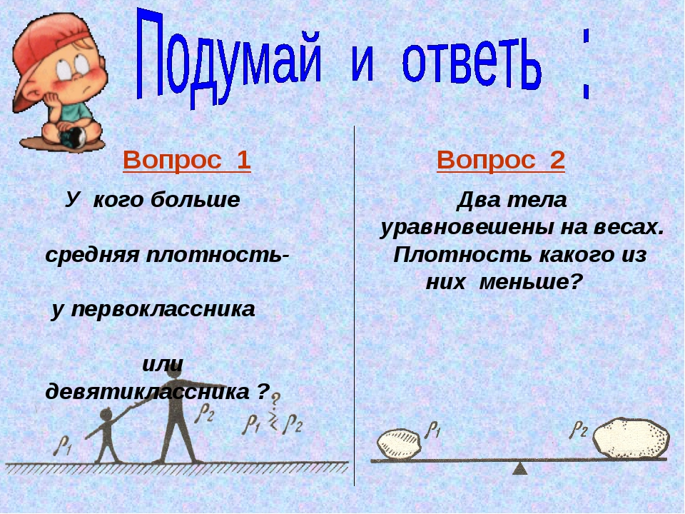 Вопрос 1 У кого больше средняя плотность- у первоклассника или девятиклассни...