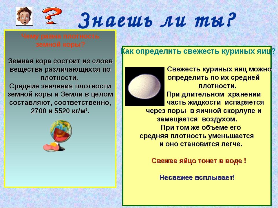 Знаешь ли ты? Чему равна плотность земной коры? Земная кора состоит из слоев...