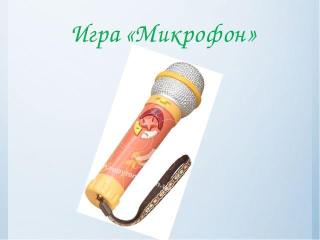 Игра «Микрофон»