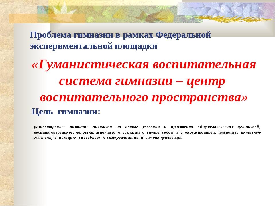 Цель гимназии: «Гуманистическая воспитательная система гимназии – центр воспи...