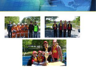 Участие в слете юных пожарных