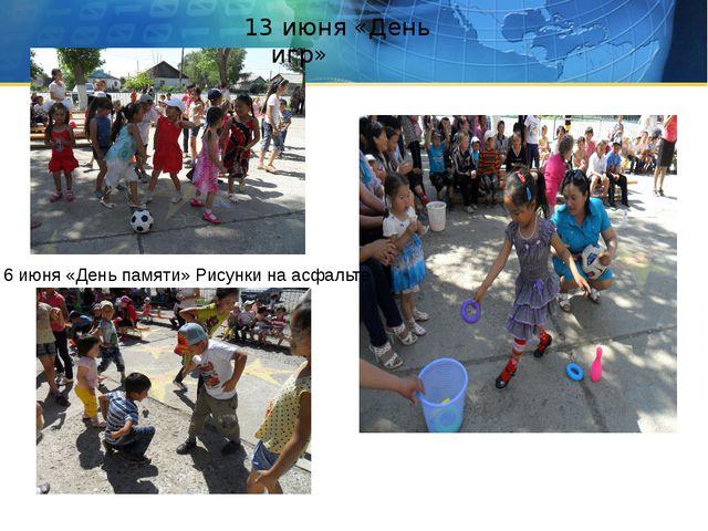6 июня «День памяти» Рисунки на асфальте 13 июня «День игр»