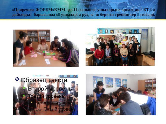 «Приречное ЖОББМ»КММ –де 11 сынып оқушыларына арналған ҰБТ-қа дайындық барысы...