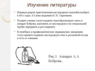 Изучение литературы Впервые рецепт приготовления кислородного коктейля изобр