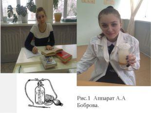 Рис.1 Аппарат А.А Боброва.