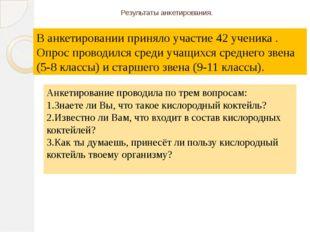 Результаты анкетирования. В анкетировании приняло участие 42 ученика . Опрос