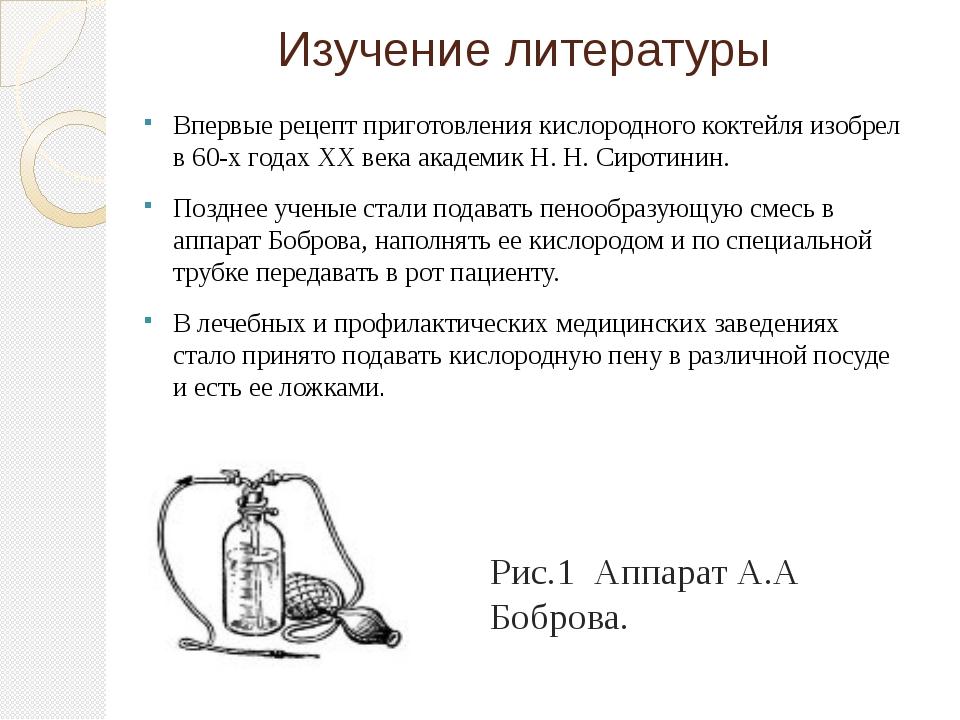 Изучение литературы Впервые рецепт приготовления кислородного коктейля изобр...