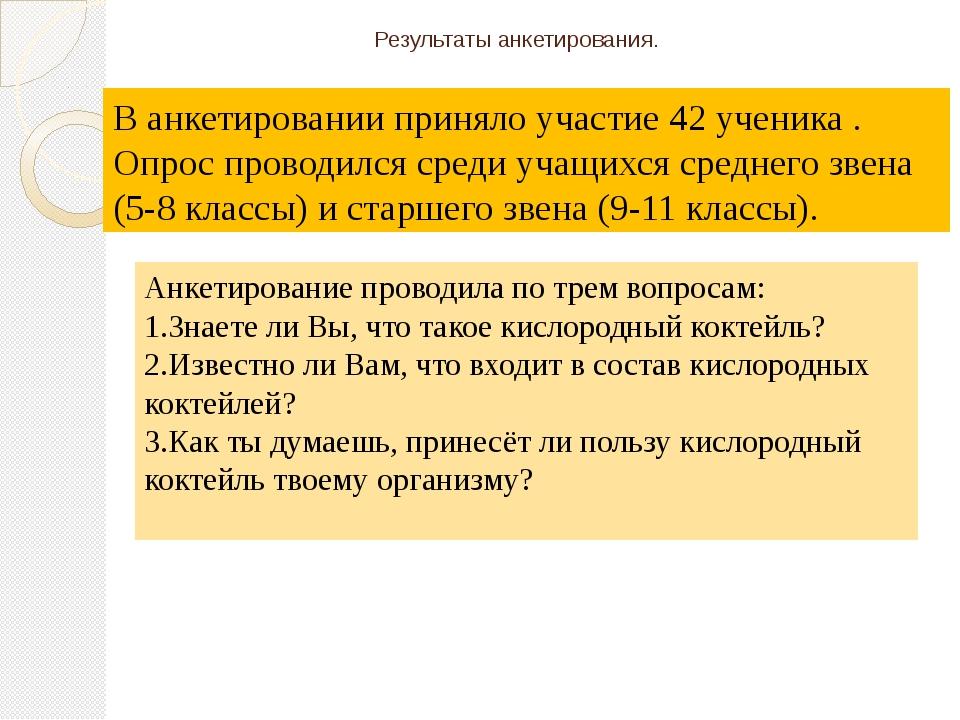 Результаты анкетирования. В анкетировании приняло участие 42 ученика . Опрос...
