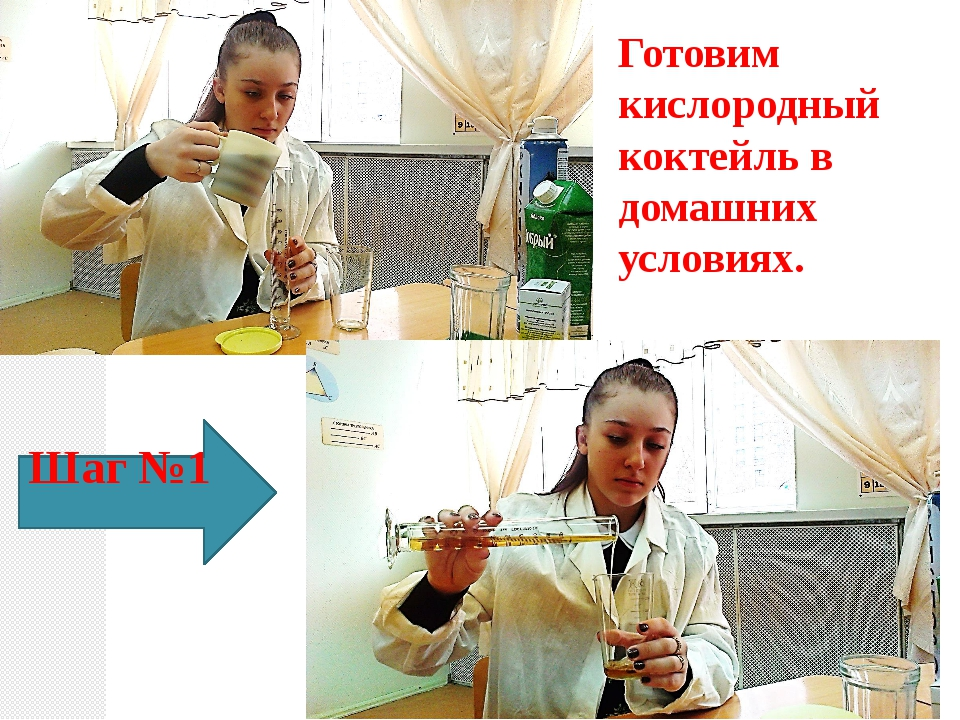 Шаг №1 Готовим кислородный коктейль в домашних условиях.