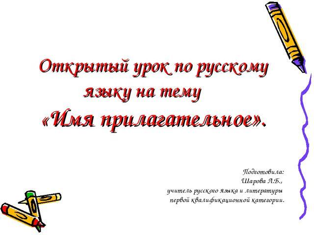 Открытый урок по русскому языку на тему «Имя прилагательное». Подготовила: Ша...