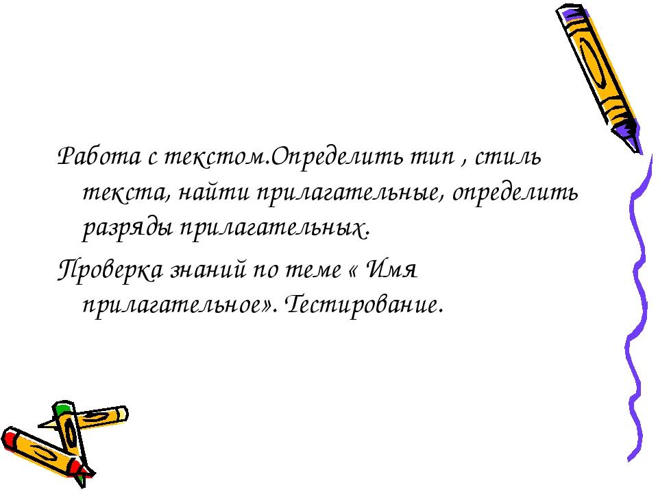 Работа с текстом.Определить тип , стиль текста, найти прилагательные, определ...