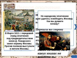 Освобождение Москвы Москва В августе 1612 г. разгромили войска гетмана Ходке