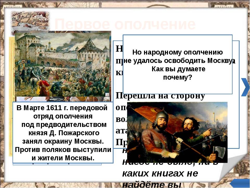 Освобождение Москвы Москва В августе 1612 г. разгромили войска гетмана Ходке...