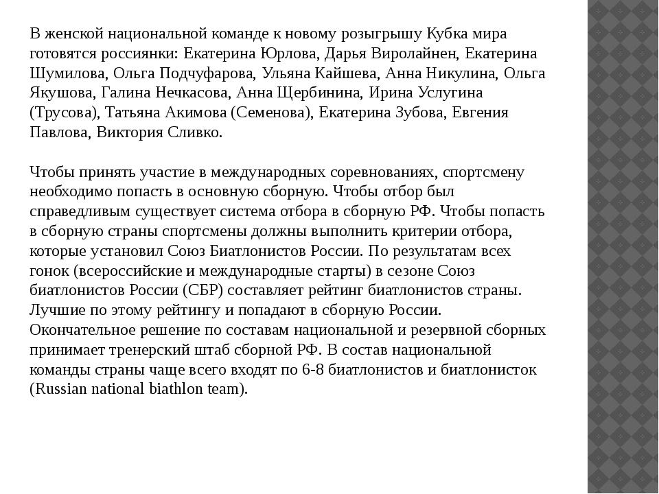 В женской национальной команде к новому розыгрышу Кубка мира готовятся росси...