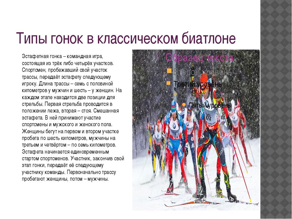 Типы гонок в классическом биатлоне Эстафетная гонка – командная игра, состоящ...