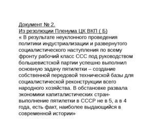 Документ № 2. Из резолюции Пленума ЦК ВКП ( Б) « В результате неуклонного про