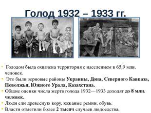 Голод 1932 – 1933 гг. Голодом была охвачена территория с населением в 65,9 мл