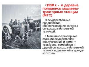 1928 г. - в деревне появились машинно-тракторные станции (МТС) Государственны