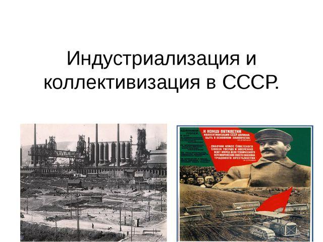 Индустриализация и коллективизация в СССР.