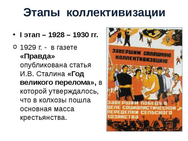I этап – 1928 – 1930 гг. 1929 г. - в газете «Правда» опубликована статья И.В....