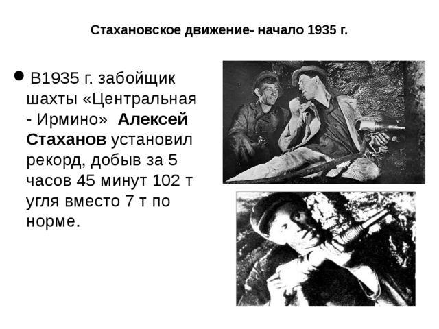 Стахановское движение- начало 1935 г. В1935 г. забойщик шахты «Центральная -...