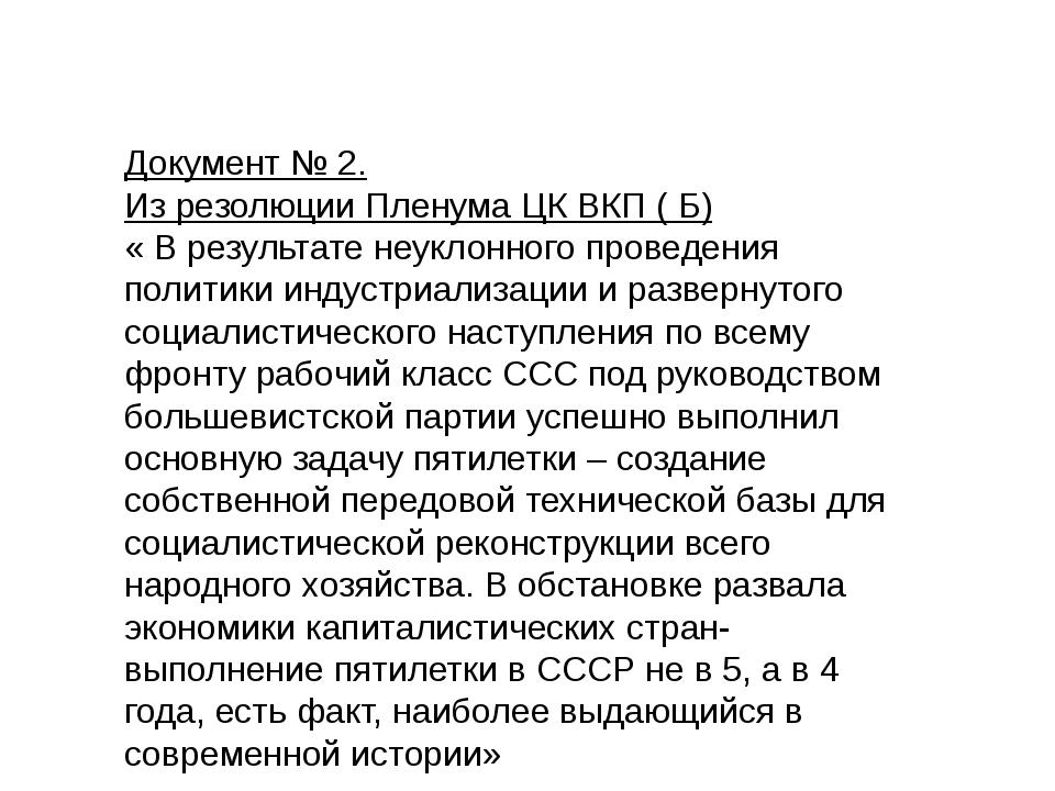 Документ № 2. Из резолюции Пленума ЦК ВКП ( Б) « В результате неуклонного про...