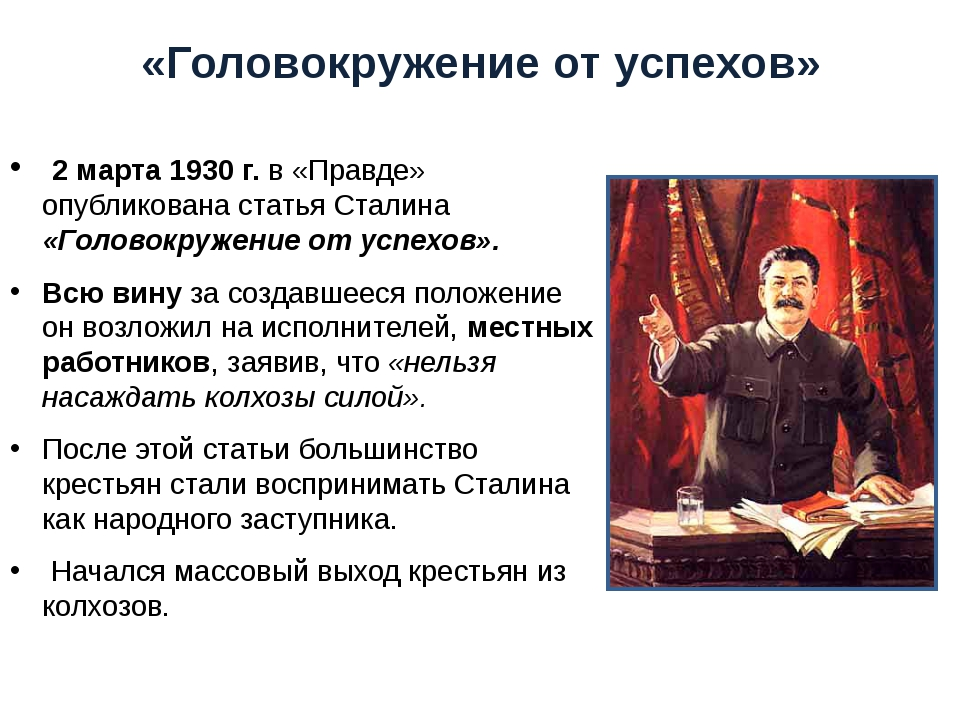 «Головокружение от успехов» 2 марта 1930 г. в «Правде» опубликована статья Ст...