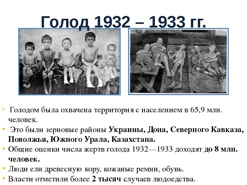 Голод 1932 – 1933 гг. Голодом была охвачена территория с населением в 65,9 мл...