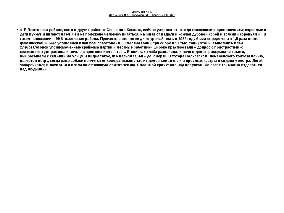 Документ № 4. Из письма М.А. Шолохова И.В. Сталину ( 1933 г.) « В Вешенском р...