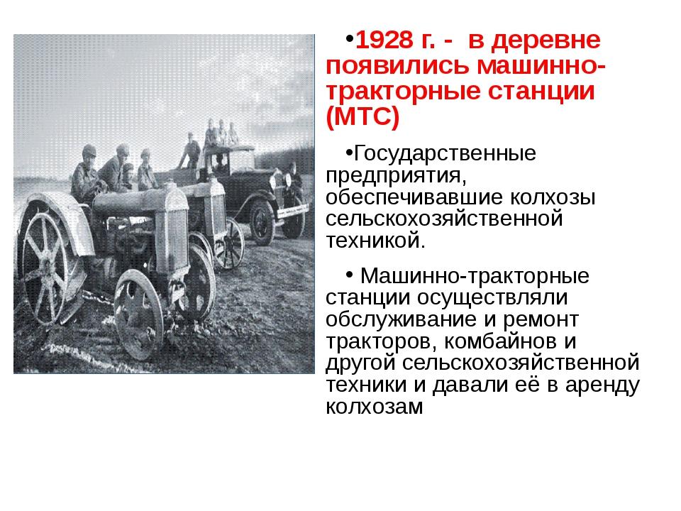 1928 г. - в деревне появились машинно-тракторные станции (МТС) Государственны...