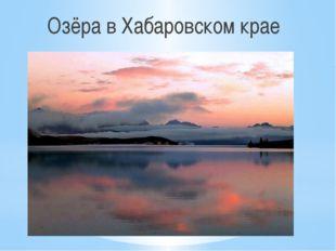 Озёра в Хабаровском крае