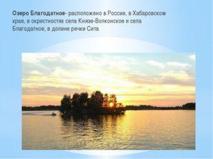 Озеро Благодатное- расположено в России, в Хабаровском крае, в окрестностях