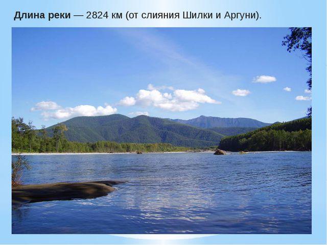 Длинареки — 2824 км (от слияния Шилки и Аргуни).