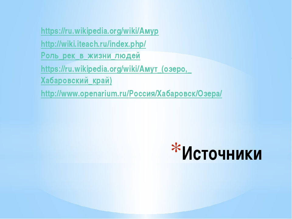 Источники https://ru.wikipedia.org/wiki/Амур http://wiki.iteach.ru/index.php/...
