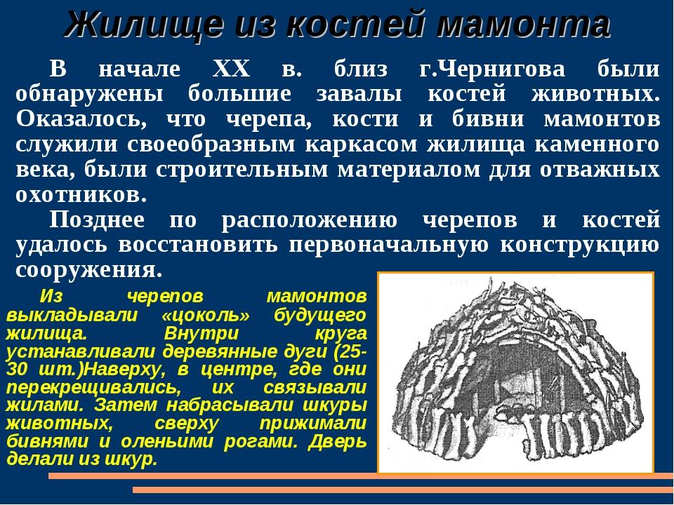 Жилище из костей мамонта В начале XX в. близ г.Чернигова были обнаружены бол...