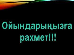 Ойындарыңызға рахмет!!!