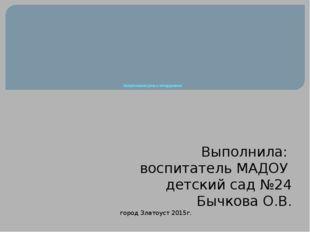Экспрессивная речь и её нарушение Выполнила: воспитатель МАДОУ детский сад №