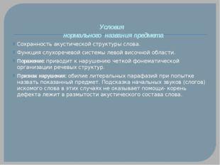 Условия нормального названия предмета Сохранность акустической структуры сло