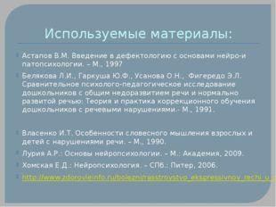 Используемые материалы: Астапов В.М. Введение в дефектологию с основами нейро