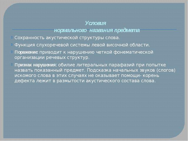 Условия нормального названия предмета Сохранность акустической структуры сло...